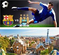 ליגת האלופות! ברצלונה מול מנצ'סטר סיטי! 4 לילות בבברצלונה +כרטיס למשחק! החל מכ-€799* לאדם!