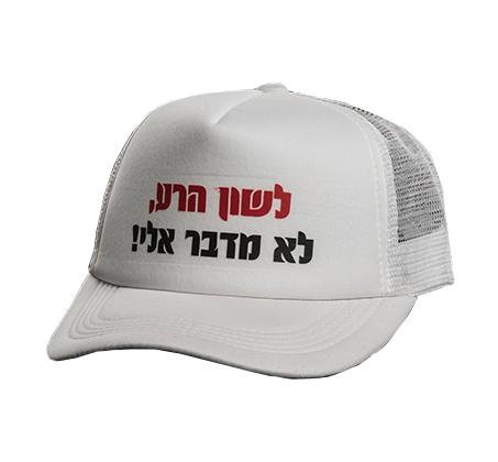 כובע מצחייה - לבן