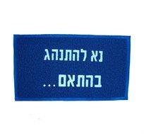 שטיח כניסה לבית בצבע כחול דגם נא להתנהג בהתאם...