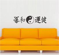 מדבקת קיר - הרמוני מסדרת FREE STYLE, עם כיתוב אהבה, מזל, ברכה ושלווה להכנסת אנרגיות חיוביות לבית