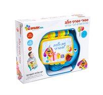'יום הולדת לספרקי' סדרת ספרים דוברי עברית Spark toys - משלוח חינם