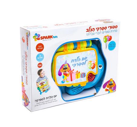 'יום הולדת לספרקי' סדרת ספרים דוברי עברית Spark toys