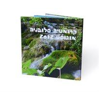 אלבום מרובע 28X28 כרוך בכריכה קשה 32 עמודים