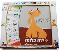 איה פלוטו - ספר אינטראקטיבי לילדים