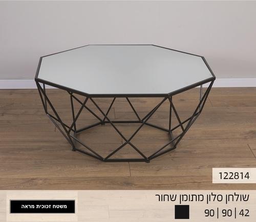 שולחן סלון מתומן משטח זכוכית מראה בצורת יהלום רשת שחור 122814 - תמונה 2