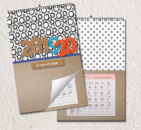 לוח שנה ספירלה A4 במגוון עיצובים