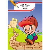 מחברת חכמה A4 חצי חצי עברית