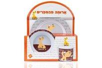 ארוחה מהספרים! מארז כלי אוכל עם איורים וטקסטים מתוך ספרי ילדים קלאסיים ואהובים