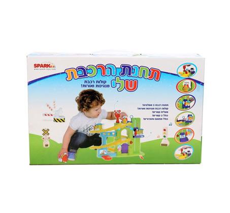 'תחנת הרכבת שלי' משחק לילדים Spark toys
