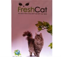 תוסף לחול לחתול fresh cat תערובת טבעית עשויה סוגי פחם פעיל שונים מונעת ריחות רעים