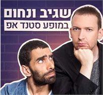 'שגיב ונחום' - נחום דידי ושגיב פרידמן במופע סטנדאפ בבית ציוני אמריקה ב-₪60 בלבד!