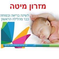 מזרן למיטת תינוק Numu + סדין נושם מתנה
