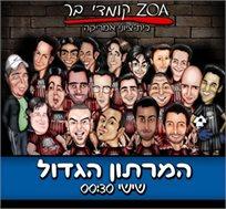 כרטיס למופע 'המרתון הגדול' בקומדי בר תל אביב