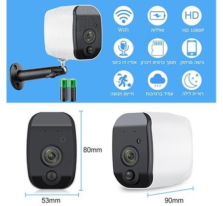 מצלמת אבטחה IP הפועלת על סוללות HD 1080P התקנה מהירה,ראיית לילה והקלטה על כרטיס זיכרון עד 64GB  - תמונה 3