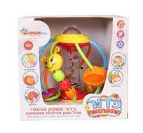 'כדור התפתחות' כדור משחק צבעוני המכיל מגוון פעילויות משעשעות Spark toys - משלוח חינם