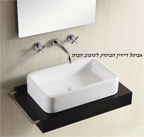 כיור אמבט מונח/תלוי מעוצב יוקרתי דגם בוסניה