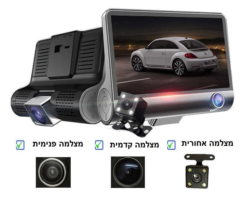 מצלמת דרך לרכב 360 מעלות עם צג ענק 4 אינץ ו- 3 עדשות כולל תפריט הפעלה