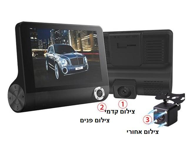 מצלמת דרך לרכב 360 מעלות עם צג ענק 4 אינץ ו- 3 עדשות כולל תפריט הפעלה - משלוח חינם - תמונה 2