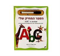 לומדים לכתוב בכייף אותיות הABC