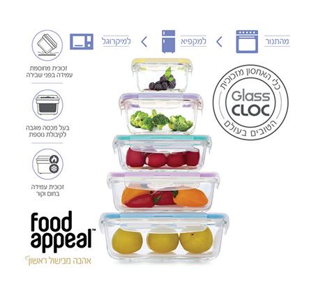 סט 5 קופסאות זכוכית מחוסמת גדלים שונים בטוחות לשימוש במיקרוגל Food Appeal  - תמונה 2