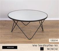 שולחן סלון עגול דגם הוד גוף שחור מעוצב משטח זכוכית מראה