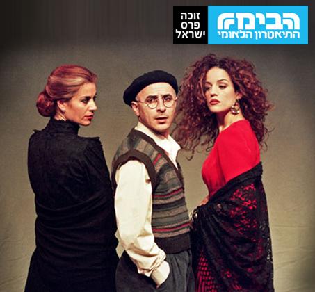 קלאסיקה מרגשת! כרטיס להצגה 'בוסתן ספרדי' של תיאטרון הבימה, בתפקיד הראשי יעקב כהן, רק ב-₪60!