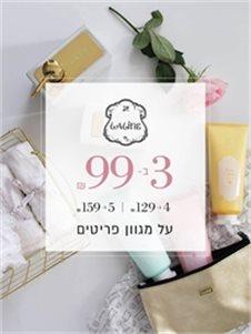 3 ב99 ₪ על מגוון פריטים