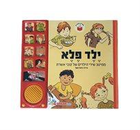 'ילד פלא' שירי קובי אושרת - ספר מדבר לילדים Spark toys - משלוח חינם