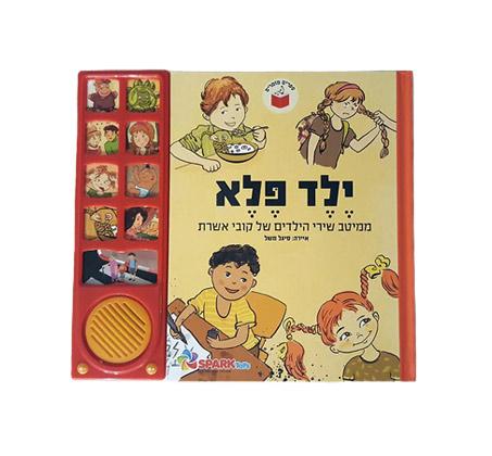 'ילד פלא' שירי קובי אושרת - ספר מדבר לילדים Spark toys