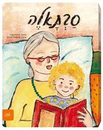 אין כמו סבא וסבתא! ספר 'סבאלה' או 'סבתאלה' מקסים לתינוקות רק ב-₪29!