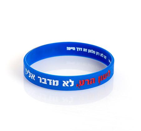 צמיד סיליקון - כחול רויאל