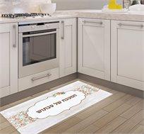 שטיח מעוצב דגם המטבח של סבתוש פרקט פרחוני בגדלים לבחירה