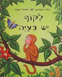 לקרוא באהבה! ספר לבחירה ממגוון ספרי הילדים הנפלאים מאת הסופרת ג'וליה דולנדסון!