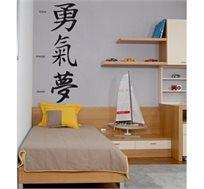 """מדבקת קיר - חוכמה יפאנית עם הכיתוב """"אומץ ואנרגיה להגשמת חלומות"""" להכנסת אנרגיה חיובית ומאתגרת לבית"""