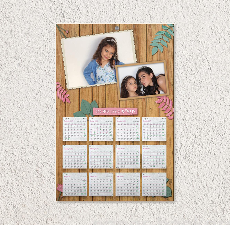 לוח שנה ספירלה מעוצב בגודל A3 עם תמונות אישיות לבחירתכם - תמונה 4