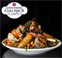 ארוחת אכול כפי יכולתך במסעדת קולומבוס הכשרה בהרצליה פיתוח, החל מ-₪79, משלמים ₪10 באתר והיתרה במסעדה!
