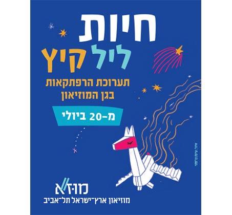 """כרטיסים לתערוכת חיות ליל קיץ - מוז""""א, רמת אביב"""