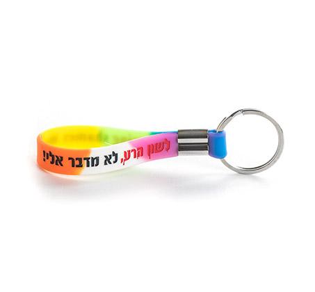מחזיק מפתחות - צבעוני