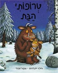 שלא יגמרו לכם הסיפורים! ספר לבחירה ממגוון ספרי הילדים המקסימים מאת הסופרת ג'וליה דולנדסון- חלק ב'!
