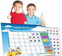 """מגנט ההצלחה שלי! לוח מגנט לחיזוק התנהגות חיובית אצל ילדים רק ב 25 ש""""ח!!"""