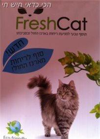 אריזת רביעיה  - תוסף לחול לחתול פרש קט Fresh Cat