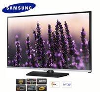 """מבצע לזמן מוגבל! קונים טלוויזיה """"58 LED דגם UE58H5200 מבית Samsung ומקבלים סאונד בר ב-₪299 בלבד!"""
