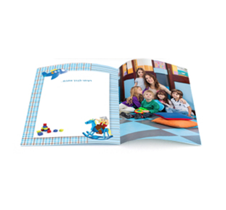 מסכמים שנה נהדרת בגן! אלבום סוף שנה A-4 אנכי בכריכה רכה 24 עמודים - תמונה 2