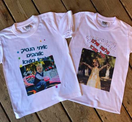 הדפסת תמונות על חולצות ילדים בעיצוב אישי + חולצה נוספת מתנה לרוכשים 10 חולצות! - תמונה 2