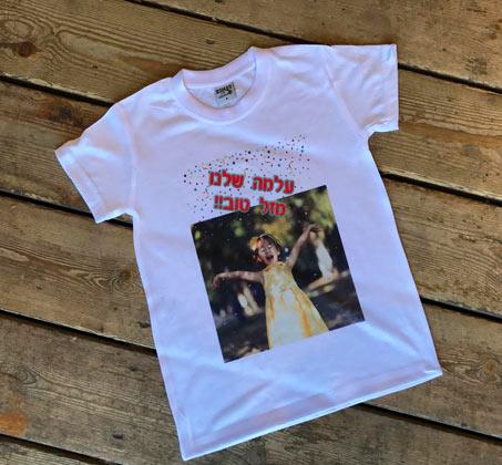 הדפסת תמונות על חולצות ילדים בעיצוב אישי + חולצה נוספת מתנה לרוכשים 10 חולצות! - תמונה 3