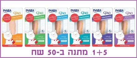 5+1 אינאבה חטיף בשר איכותי לחתול Inaba