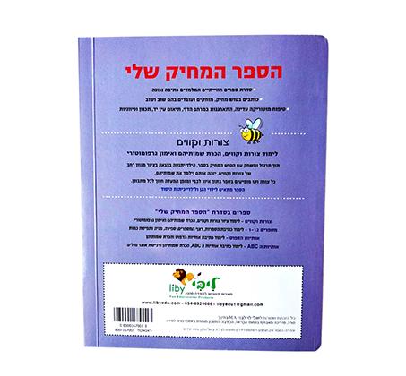 לומדים לכתוב בכיף הספר המחיק שלי - לימוד צורות וקווים והכרת שמותיהם מאת שולי לבני - תמונה 3