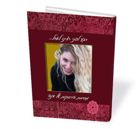 לרגעים היפים בחיים! אלבום דיגיטלי איכותי A4 אנכי בכריכה קשה, 32 עמודים - תמונה 2