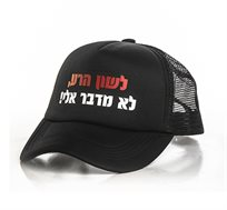 כובע מצחייה לשון הרע בצבע שחור