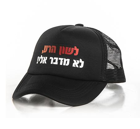 כובע מצחייה - שחור